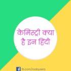 केमिस्ट्री क्या है इन हिंदी