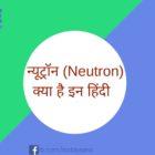 न्यूट्रॉन Neutron क्या है इन हिंदी