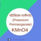 पोटेशियम परमैंगनेट Potassium PermanganateKMnO4