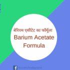 बेरियम एसीटेट का फॉर्मूला Barium Acetate Formula