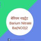 बेरियम नाइट्रेट का रासायनिक सूत्र