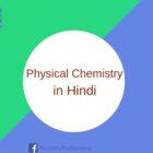 भौतिक रसायन विज्ञान क्या Physical Chemistry in Hindi