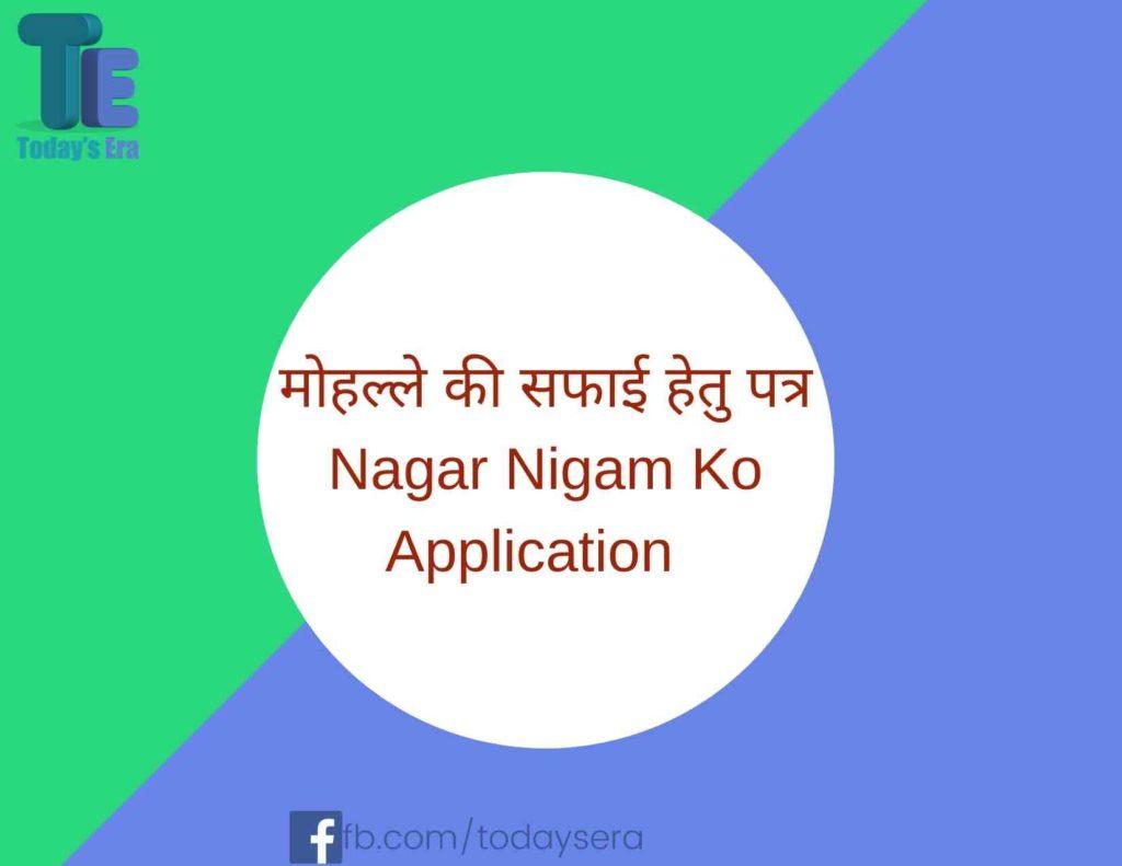 मोहल्ले की सफाई हेतु पत्र Nagar Nigam Ko Application