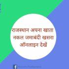 राजस्थान अपना खातानकल जमाबंदी खसरा ऑनलाइन देखें