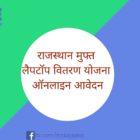 राजस्थान मुफ्त लैपटॉप वितरण योजना ऑनलाइन आवेदन