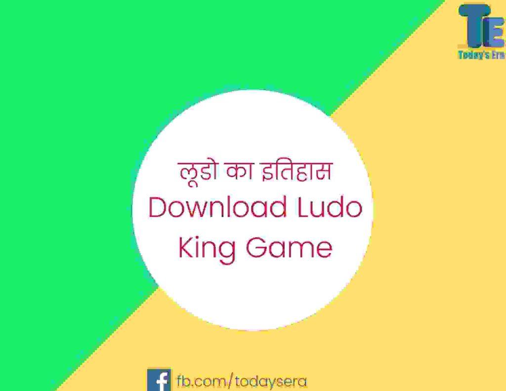 लूडो का इतिहास Download Ludo King Game