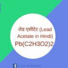 लेड एसीटेट Lead Acetate in Hindi Pb(C2H3O2)2