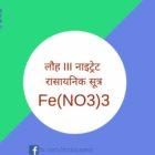 लौह III नाइट्रेट रासायनिक सूत्र Fe(NO3)3