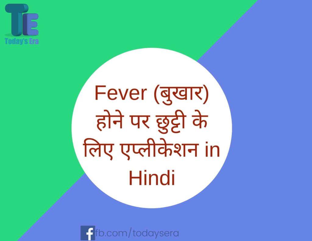 Fever बुखार होने पर छुट्टी के लिए एप्लीकेशन in Hindi