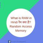 What is RAM in Hindi रैम क्या है Random Access Memory