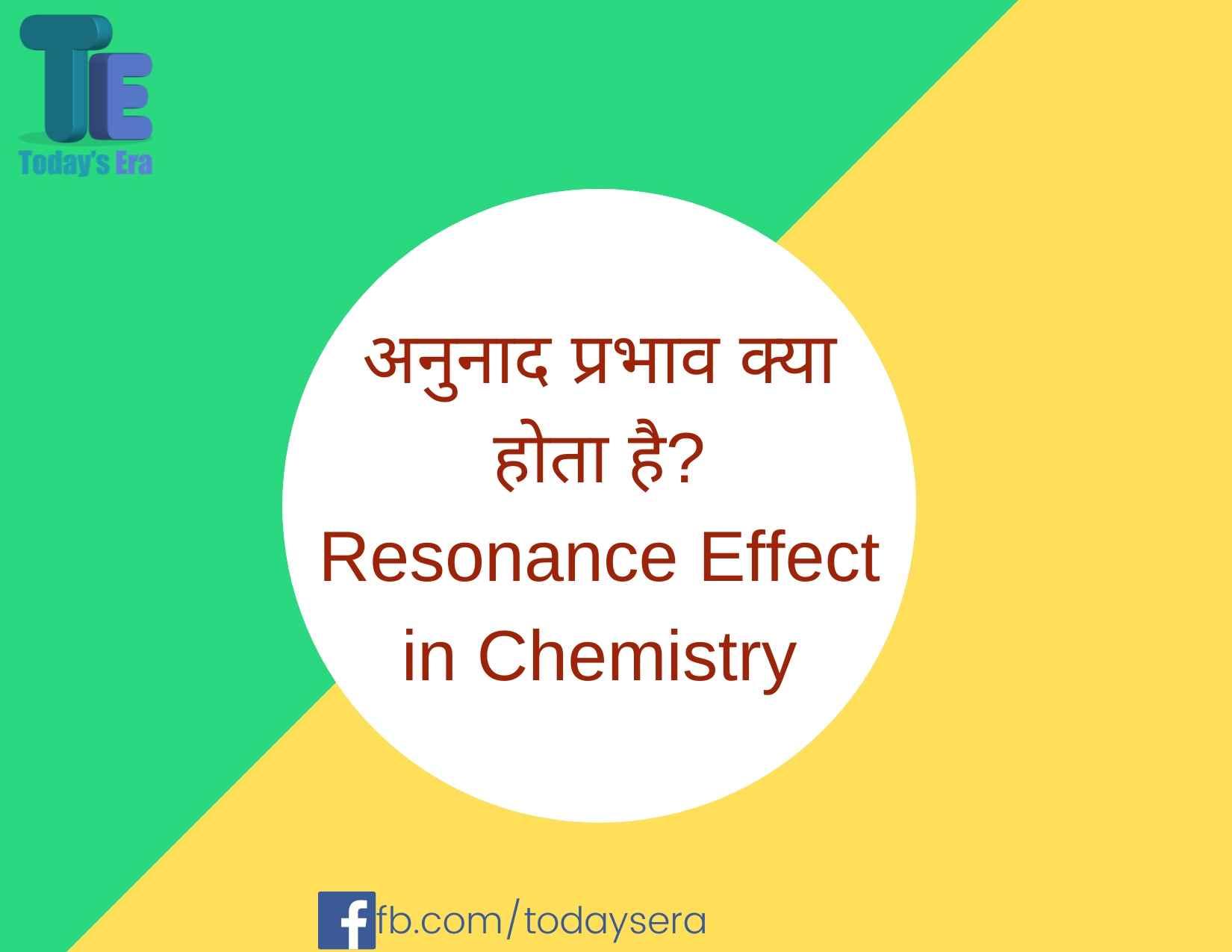अनुनाद प्रभाव क्या होता है Resonance Effect in Chemistry