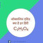 ऑक्सालिक एसिड क्या है इन हिंदी C₂H₂O₄
