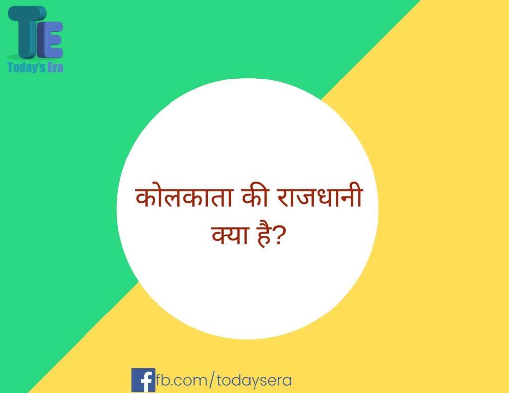 कोलकाता की राजधानी क्या है