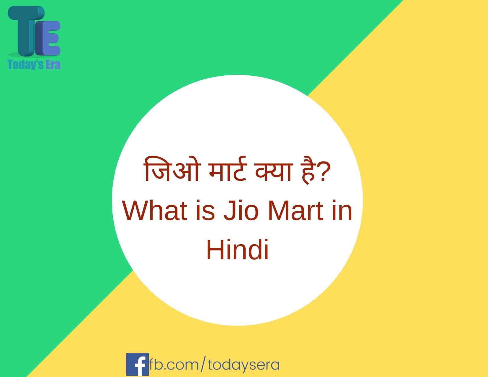 जिओ मार्ट क्या है_ What is Jio Mart in Hindi
