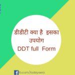 डीडीटी क्या है इसका उपयोग DDT full Form