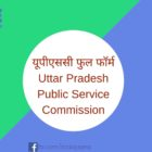 यूपीएससी फुल फॉर्म Uttar Pradesh Public Service Commission