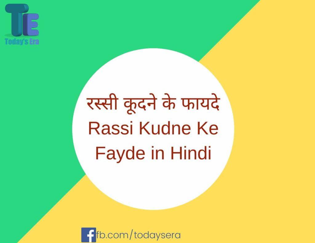 रस्सी कूदने के फायदे Rassi Kudne Ke Fayde in Hindi