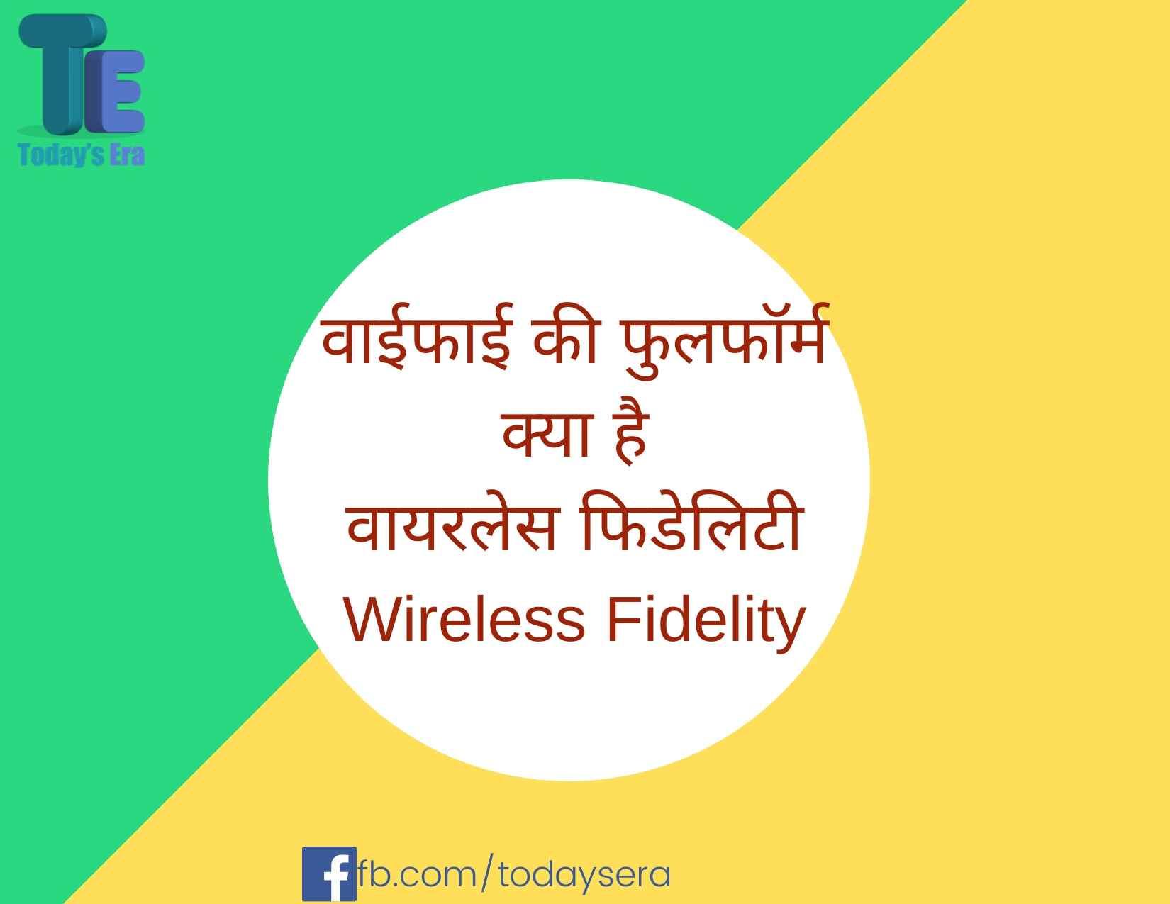 वाईफाई की फुलफॉर्म क्या है वायरलेस फिडेलिटी Wireless Fidelity