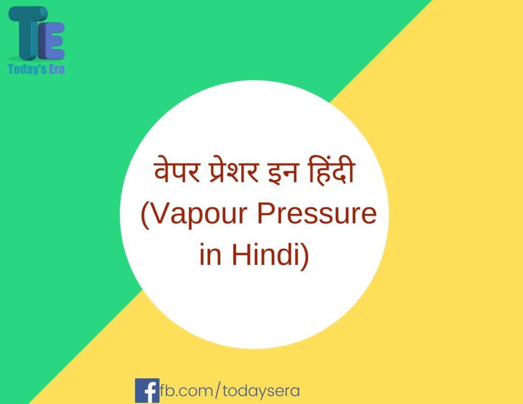 वेपर प्रेशर इन हिंदी Vapour Pressure in Hindi