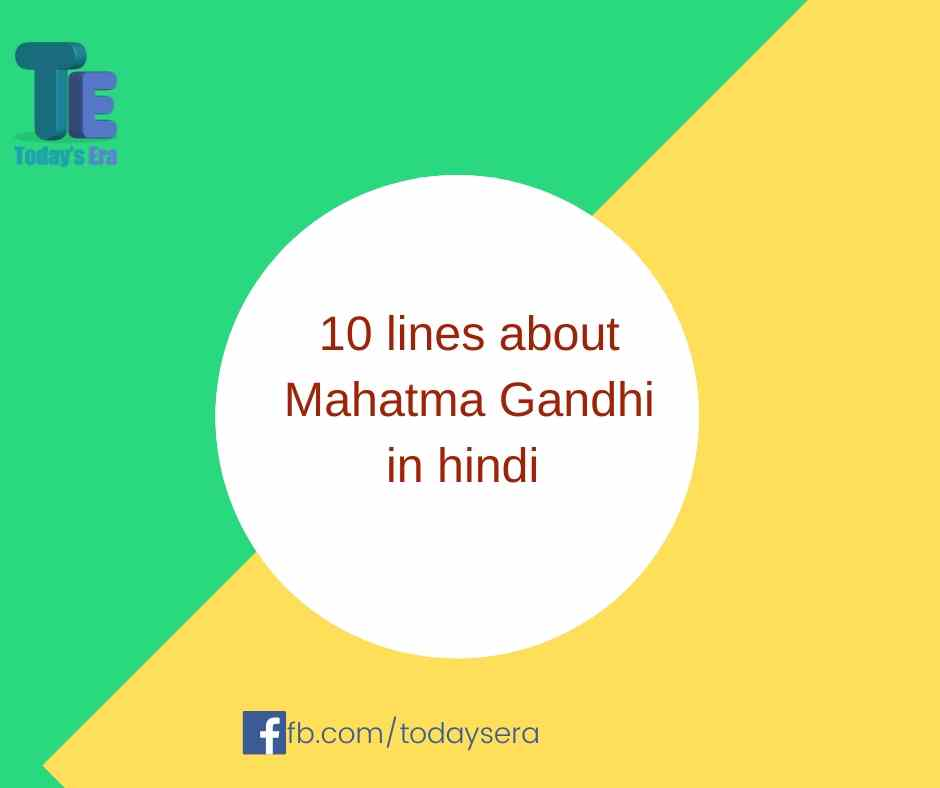 10 lines about Mahatma Gandhi in hindi महात्मा गाँधी पर 10 वाक्य