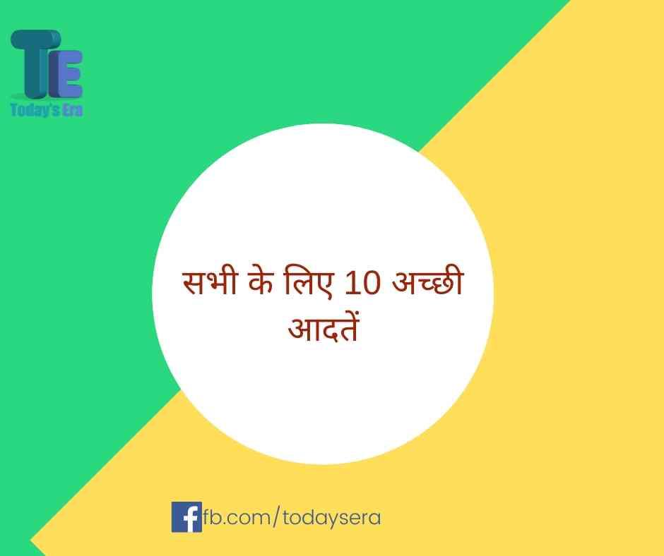 10 lines on good habits in Hindi सभी के लिए 10 अच्छी आदतें