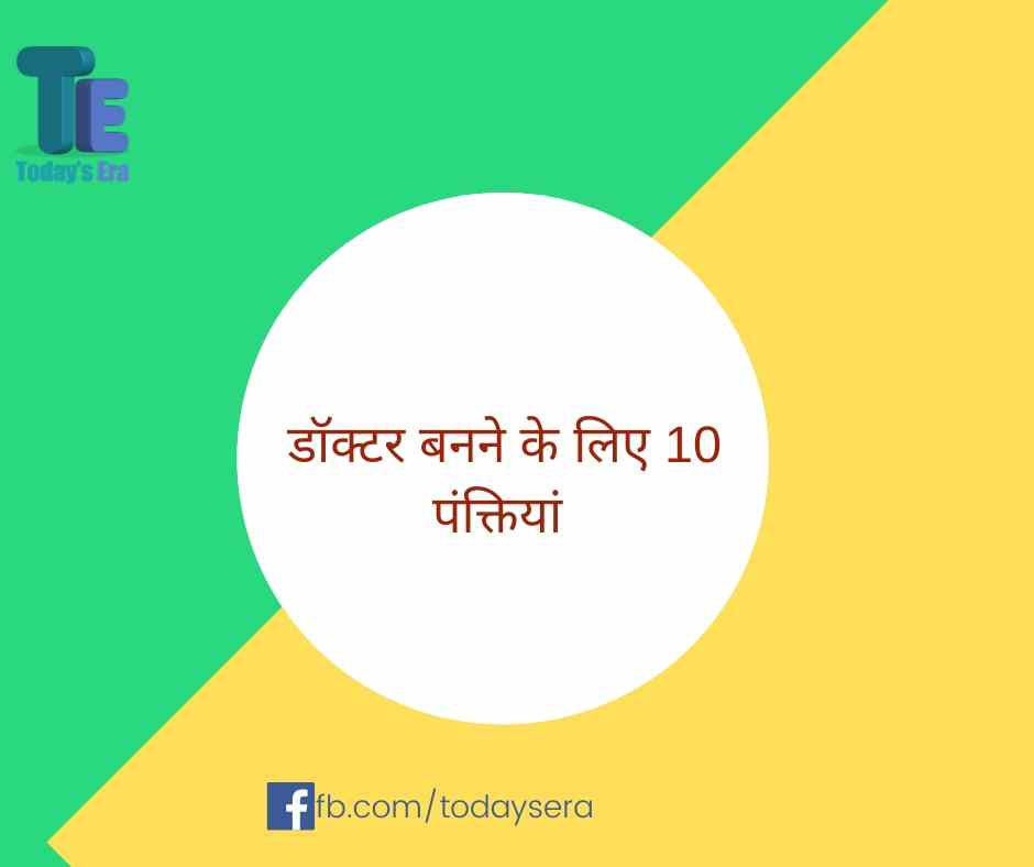 Top 10 reasons to become a doctor in hindi डॉक्टर बनने के लिए 10 पंक्तियां