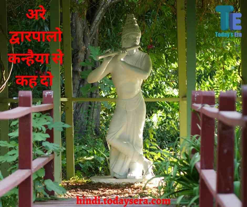 Arre Dwarpalo Bhajan Lyrics in Hindi | अरे द्वारपालो कन्हैया से कह दो