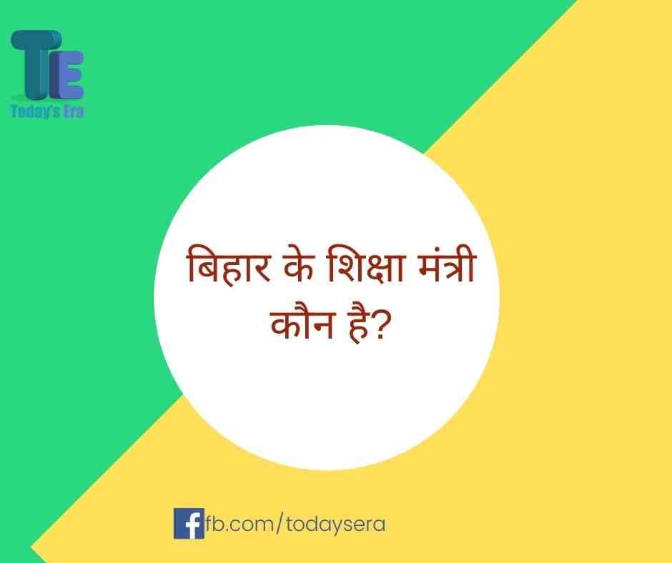 बिहार के शिक्षा मंत्री कौन है_