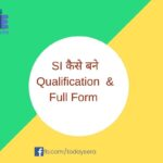 SI कैसे बने । SI Kaise Bane, Qualification Full Form