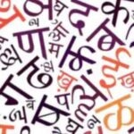 भारत में कितनी भाषाएं