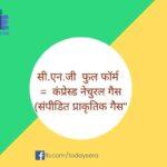 सी.एन.जी का की फुल फॉर्म हिंदी में