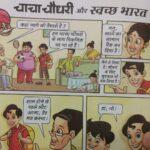 Chacha Chaudhary Story in Hindi चाचा चौधरी की कहानी