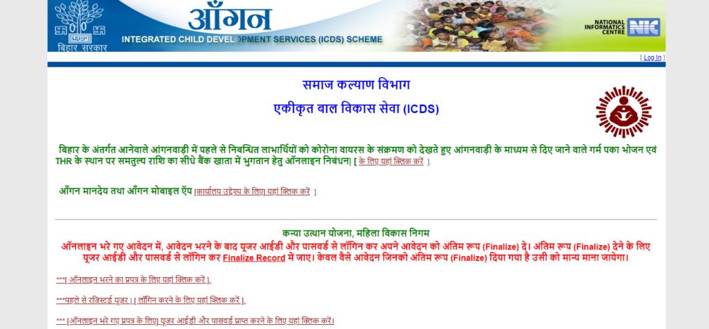 Bihar Anganwadi Labharthi Yojana | बिहार आंगनबाड़ी लाभार्थी योजना