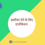 Resign Karne Ke liye application Likhen in Hindi इस्तीफा देने के लिए एप्लीकेशन लिखे