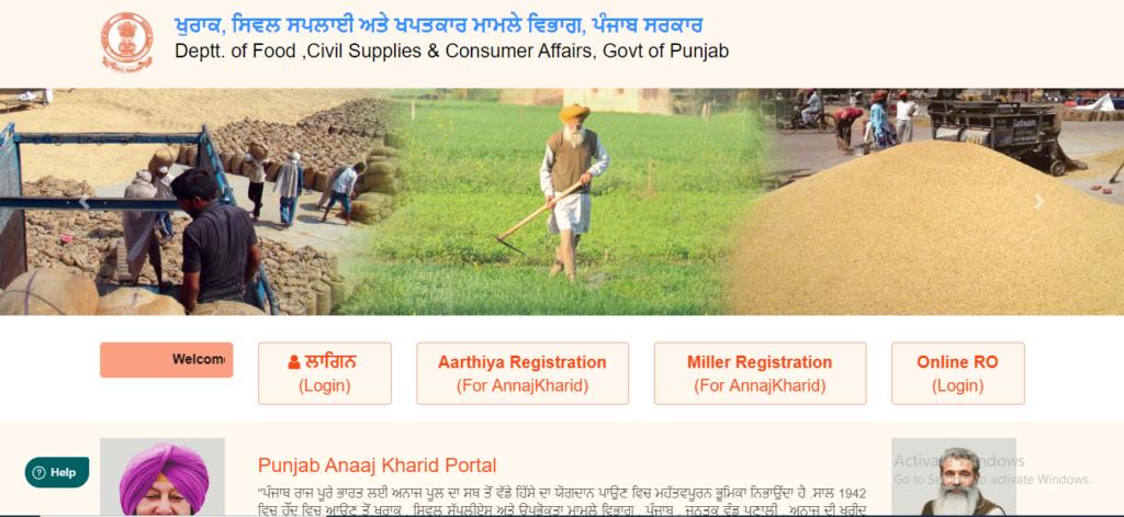 Punjab Anaaj Khareed Online Registration   पंजाब अनाज खरीद रजिस्ट्रेशन