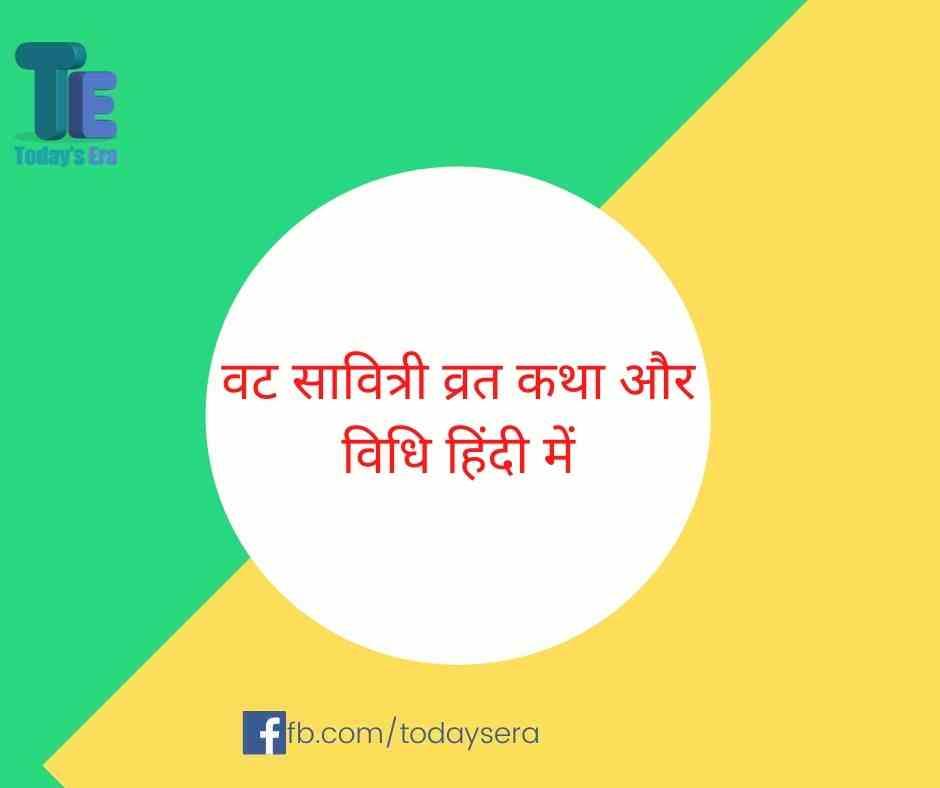 Vat Savitri Vrat Katha in Hindi | वट सावित्री व्रत कथा और विधि