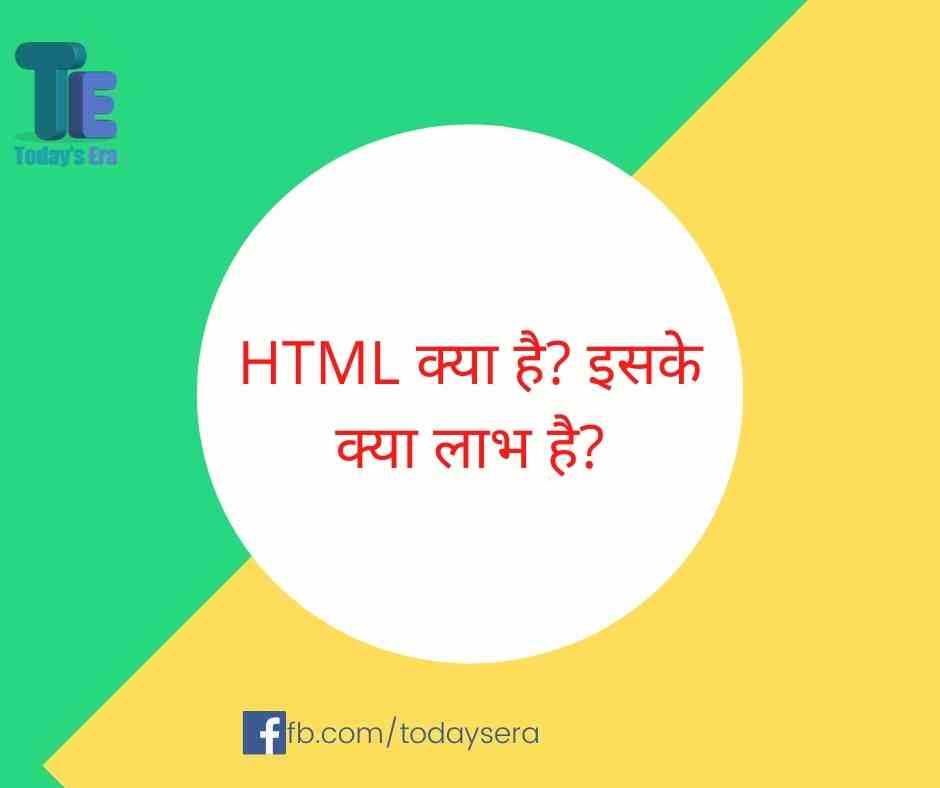 HTML क्या है? इसके क्या लाभ है   What is HTML? What are the benefits?