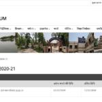 Mukhyamantri Dal-Bhat Yojana | मुख्यमंत्री दाल भात योजना 2020