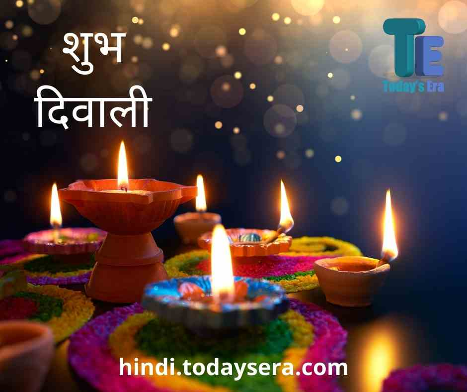 Diwali Celebration | दिवाली को कैसे मनाएं ?