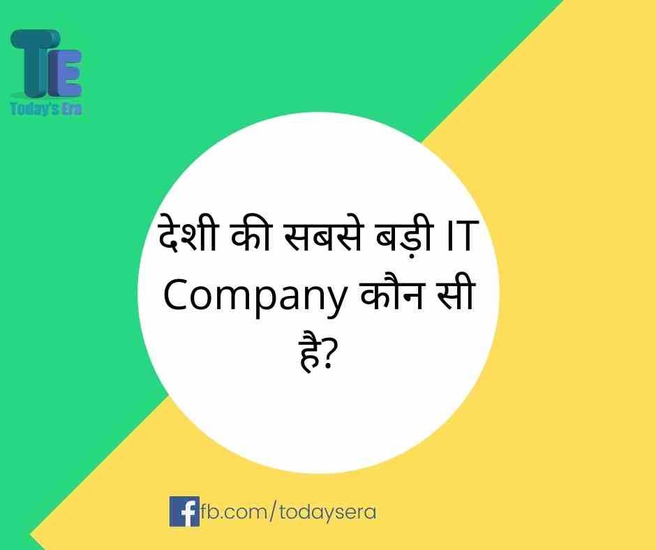 देशी की सबसे बड़ी IT Company कौन सी है ?   Desh Ki Sabse Badi IT Company