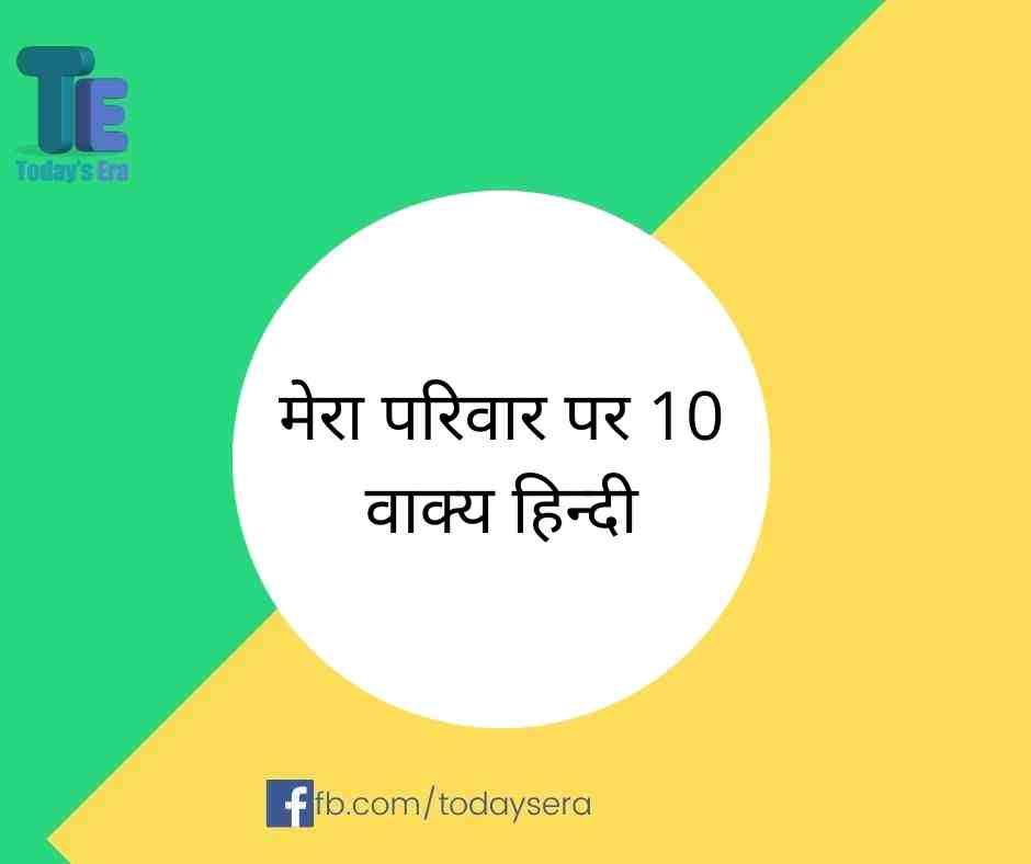10 Lines on My Family in Hindi | मेरा परिवार पर १० वाक्य हिन्दी