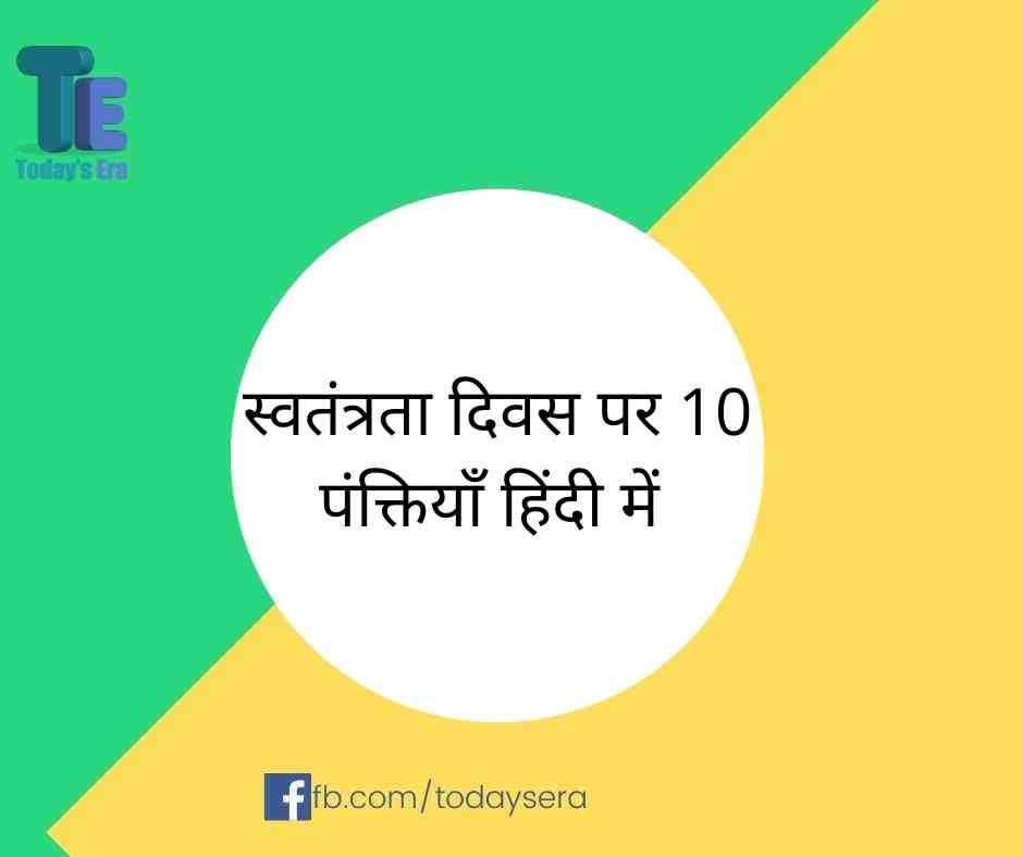 10 Lines on Independence Day in Hindi | स्वतंत्रता दिवस पर 10 पंक्तियाँ हिंदी में
