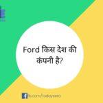 Ford किस देश की कंपनी है ? | Ford Motor Company in Hindi