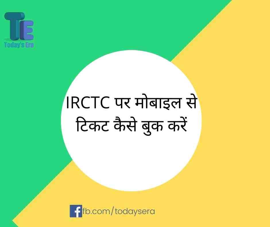 IRCTC पर मोबाइल से टिकट कैसे बुक करें | How to book tickets from IRCTC