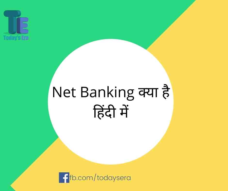 NetBankingक्या है हिंदी में? What is Net Banking in Hindi?