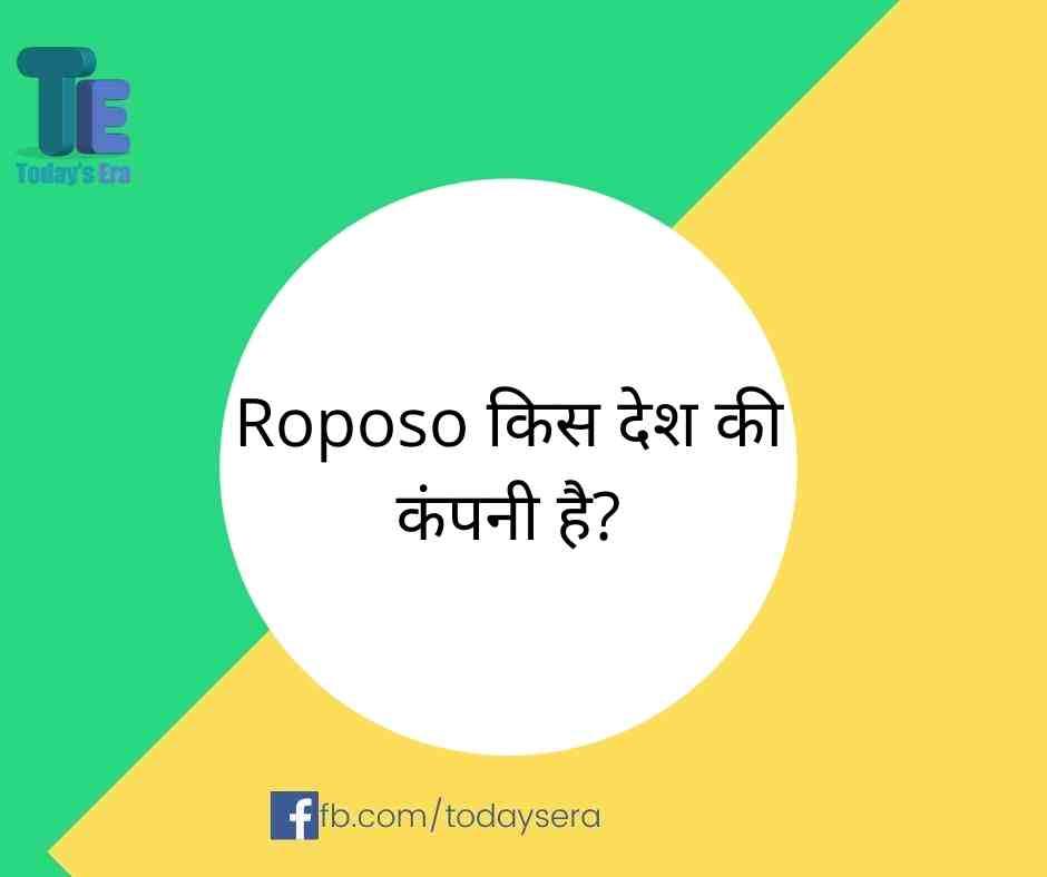 Roposo Kis Desh Ki Company Hai ?   रोपोसो किस देश की कंपनी है ?
